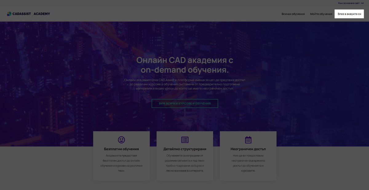 CAD-Assist-Academy-suzdavane-na-akaunt-v2